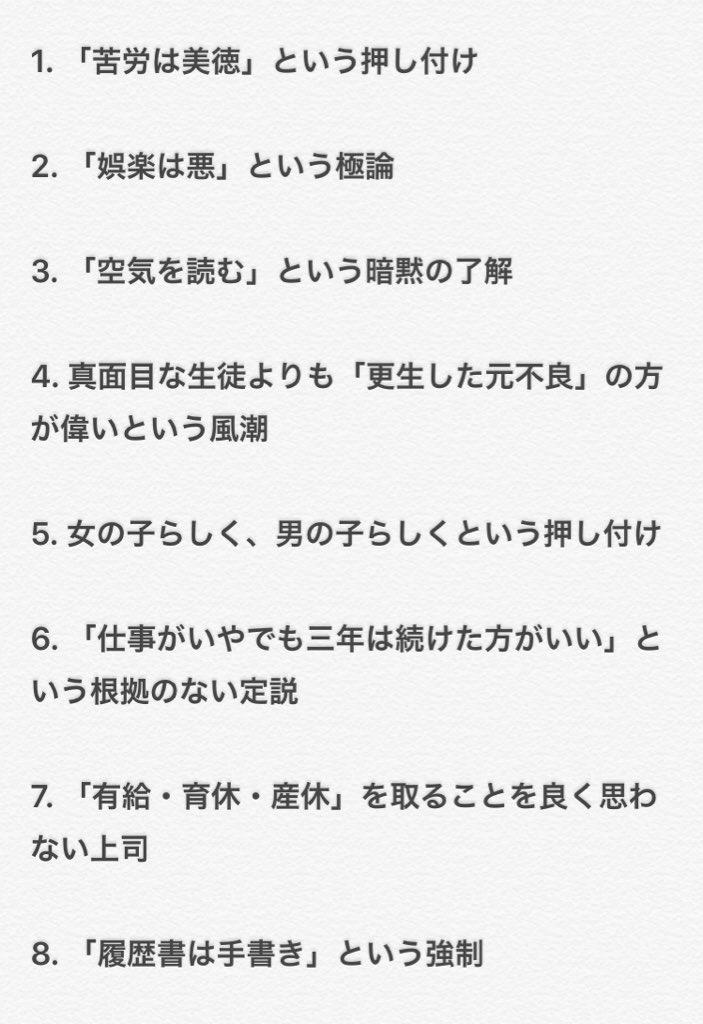 日本の謎すぎる風潮20選