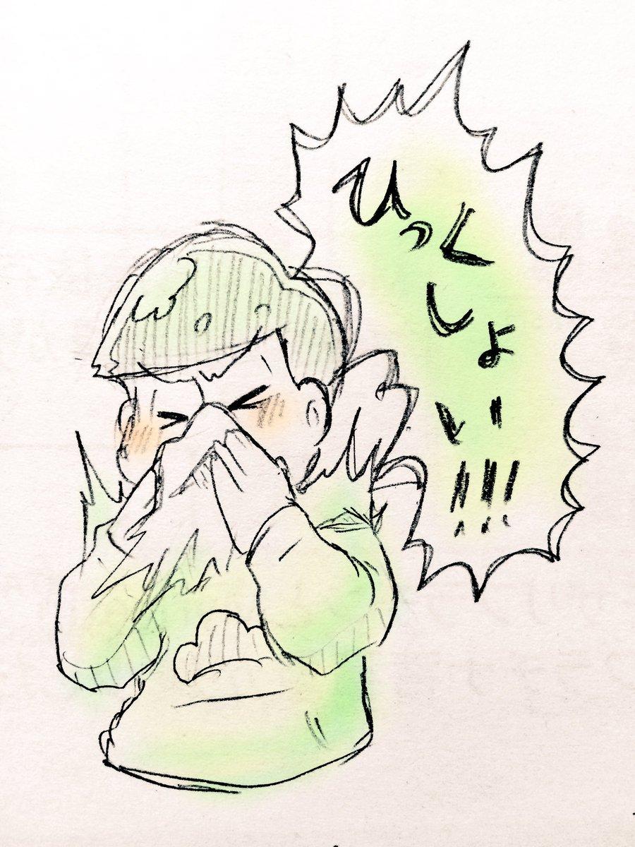 【マンガ】六つ子で鼻炎持ちにするならチョロ松がいいです!