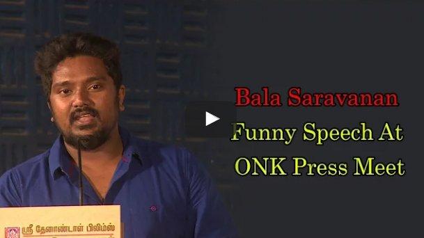#Bala_Saravanan Funny Speech At #ONK Press Meet   Video:   #Oru_Naal_Koothu