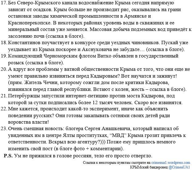 """""""ФСБ рекомендует инициировать процедуру признания Меджлиса крымскотатарского народа радикальной исламистской организацией"""", - инструкция годичной давности для кремлевской марионетки Аксенова - Цензор.НЕТ 3955"""