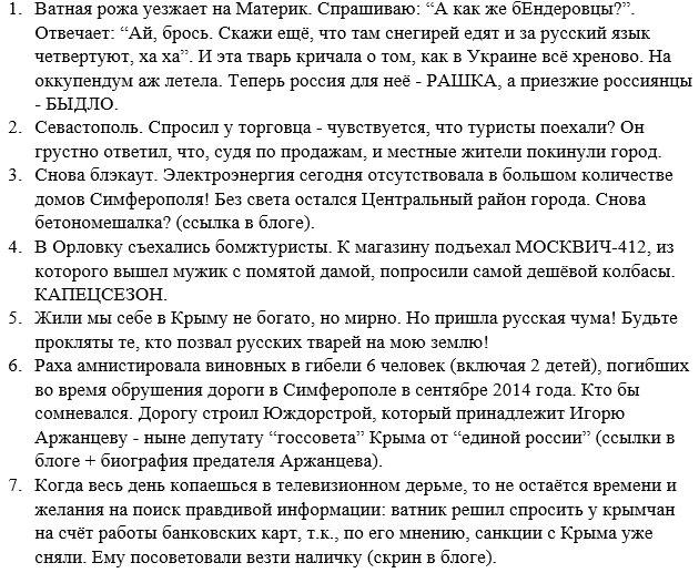"""""""ФСБ рекомендует инициировать процедуру признания Меджлиса крымскотатарского народа радикальной исламистской организацией"""", - инструкция годичной давности для кремлевской марионетки Аксенова - Цензор.НЕТ 7787"""