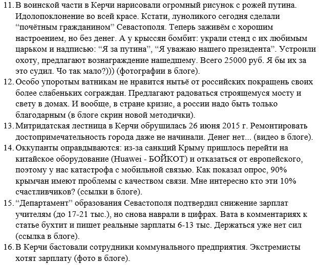 """""""ФСБ рекомендует инициировать процедуру признания Меджлиса крымскотатарского народа радикальной исламистской организацией"""", - инструкция годичной давности для кремлевской марионетки Аксенова - Цензор.НЕТ 3248"""