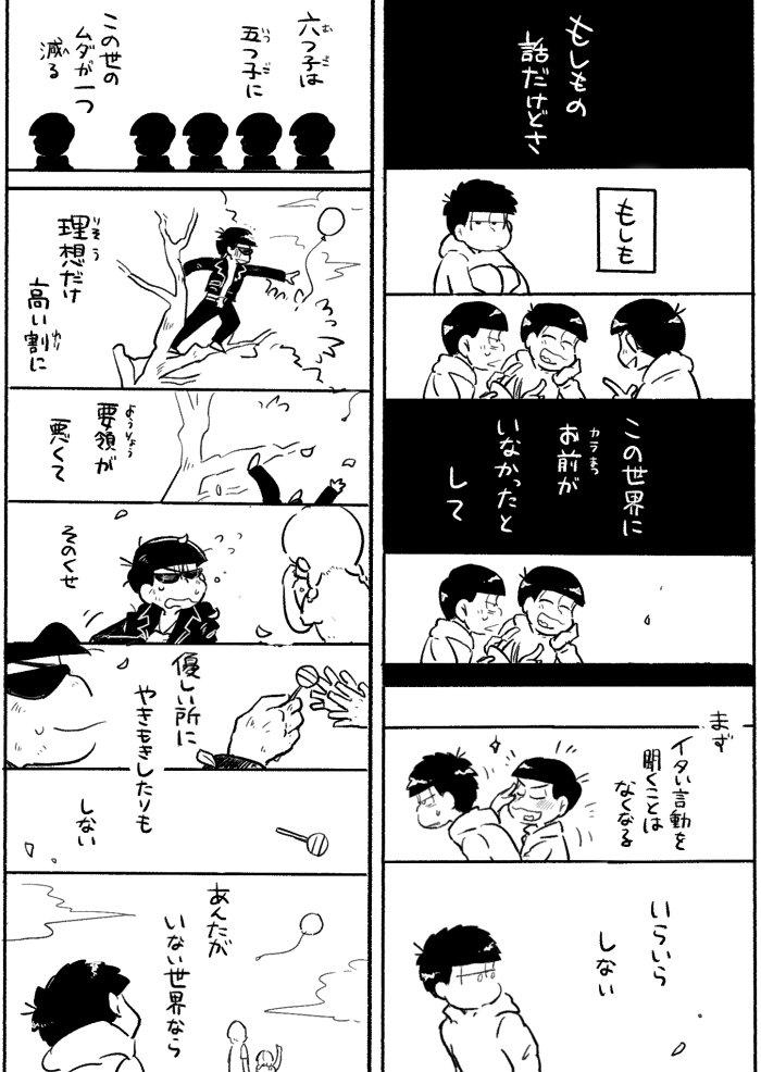 【漫画】『あんたがいなければ、僕は』(おそ松さん)
