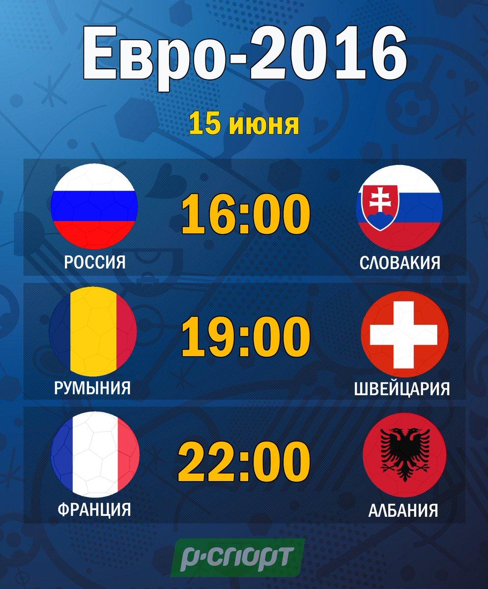Чемпионат Европы по футболу 2016 - Страница 3 Ck--zDqXAAAYopD