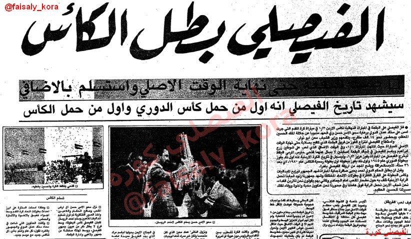 Thumbnail for النادي الفيصلي اول فريق يحقق كأس الاردن في تاريخ المسابقة عام 1980م