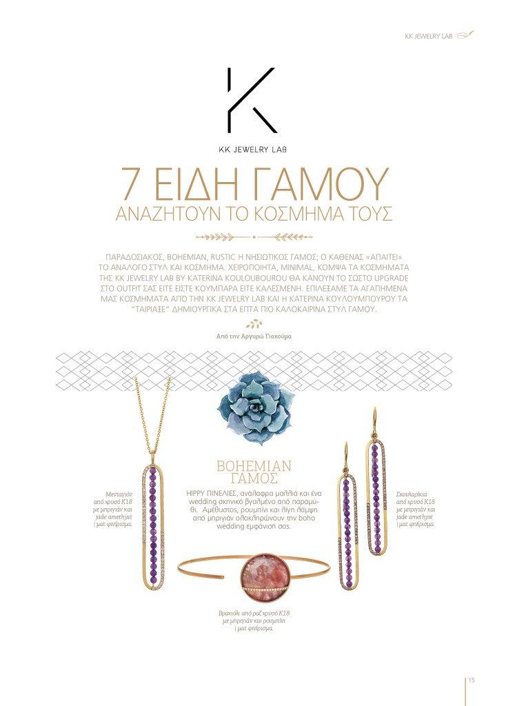 f944b1a63123  yesidogr  bridal  jewels  http   www.yes-i-do.gr the-bride kk-jewels-7-eidi-gamou-anazitoun-to-kosmima-tous  …pic.twitter.com f8R6tK6H17