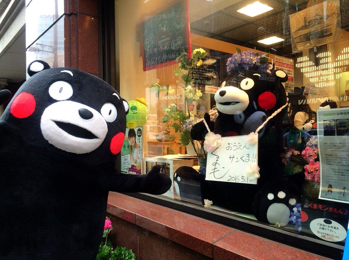 """本日は、熊本県のアンテナショップ『銀座熊本館』に登場☆""""いきなり団子""""や""""からし蓮根""""をはじめ、熊本の特産品が届いています♪地震から2ヶ月経ちましたが、多くのご支援を頂き、ありがとうございます‼︎引き続き応援をよろしくお願いします! https://t.co/dML3RBYcCp"""