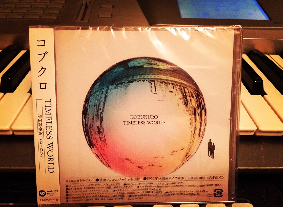 本日リリース、コブクロニューアルバム「TIMELESS WORLD」沢山参加しました。泣ける!是非にー! https://t.co/LNVJ7AQLDX