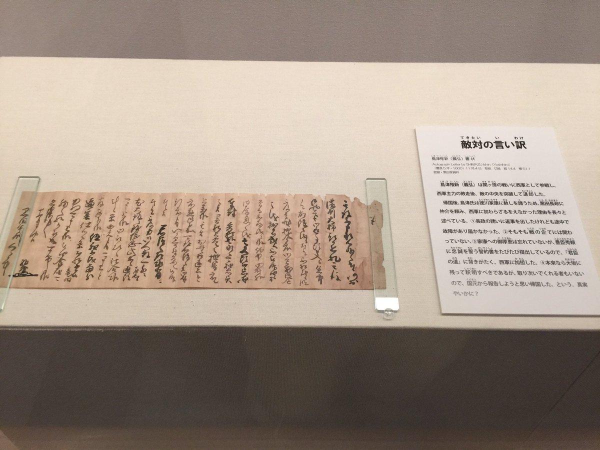 島津義弘、関ヶ原で西軍についた言い訳の書状。豊久の心中やいかに https://t.co/8cNIz61ZrF