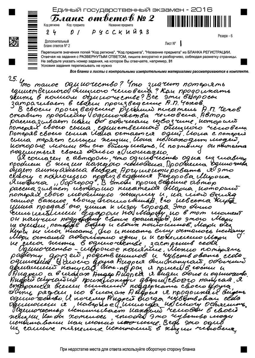 сочинение по русскому языку вступление