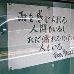 近所のお寺がアツイ・・!「今日のお言葉」にボブ・マーリーの言葉を選んでいるって!