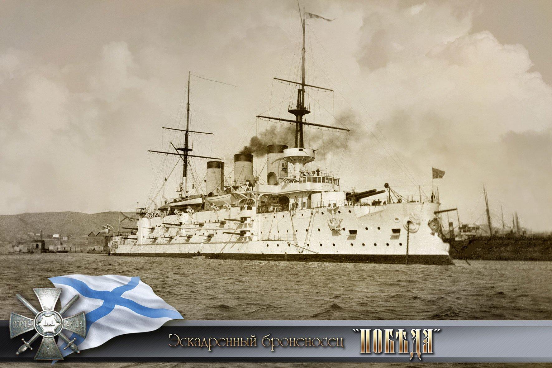 Днем, картинки кораблей российского императорского флота