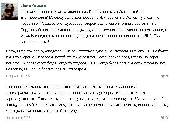 """""""Оппозиционный блок"""" предлагает принять закон об особом экономическом статусе Донбасса, - Левочкин - Цензор.НЕТ 3161"""