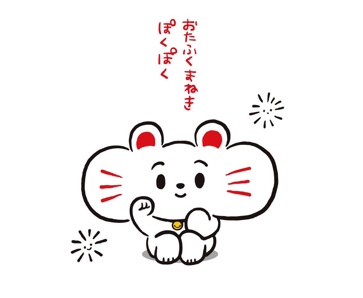 おたふくまねき ぽくぽく https://t.co/9eWTo7Jyf0