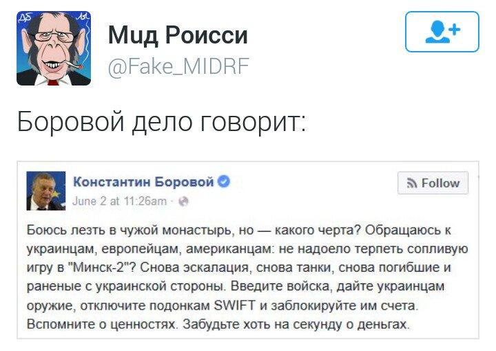 Россия не дает поводов говорить о снятии санкций или проведении выборов на Донбассе, - Климпуш-Цинцадзе - Цензор.НЕТ 3851