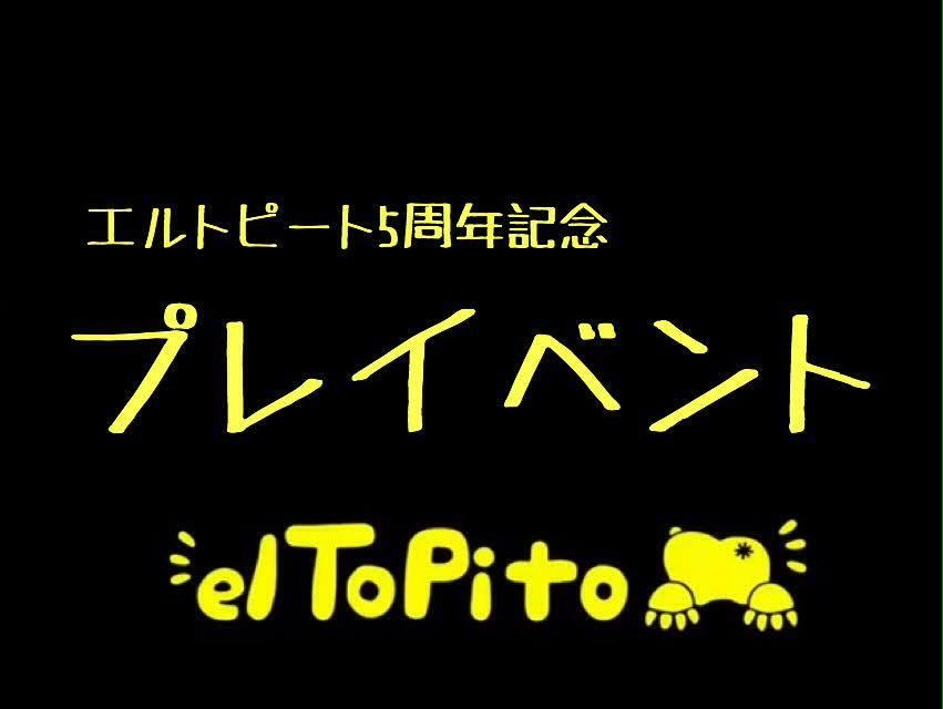 【エスニック雑貨 & ライヴ】 [el ToPito] (エル・トピート) (小田急相模原駅から 徒歩5分)