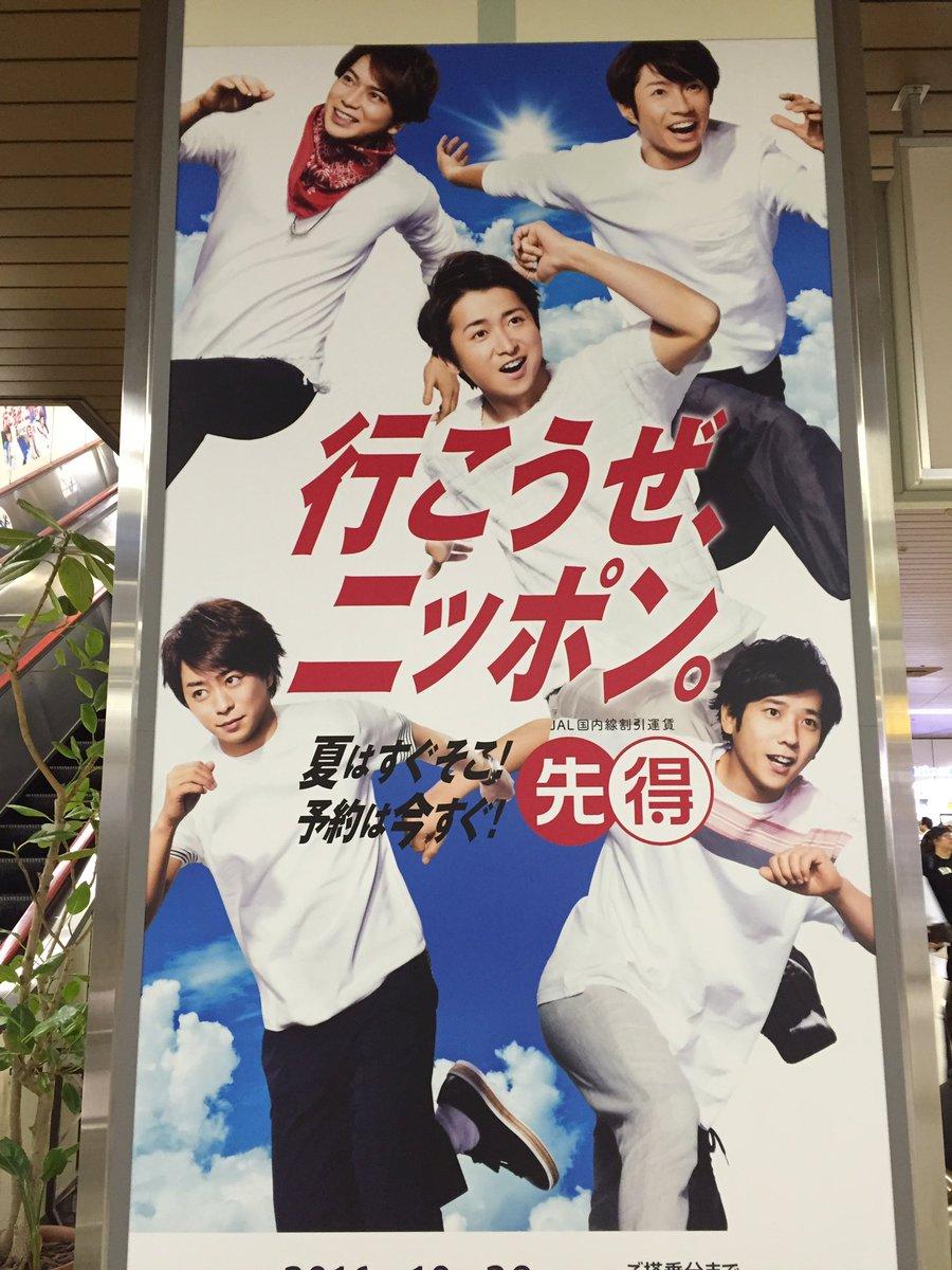 札幌駅に嵐がきたー!(^o^) https://t.co/3hNqkxRXmQ