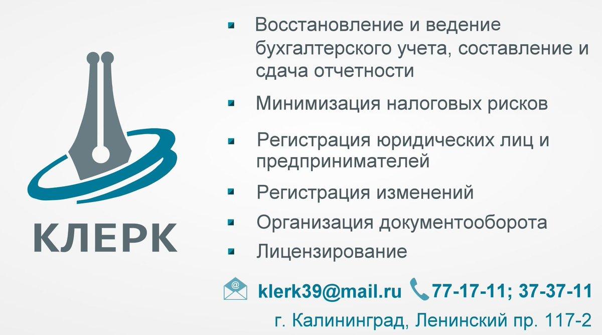 Бухгалтерские юридические услуги калининград налоги в россии для юридических лиц