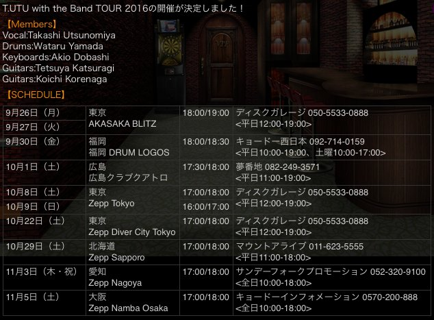 T.UTU with the Band TOUR 2016開催決定! https://t.co/JIsx3tmGzM https://t.co/IW11D2vFL2