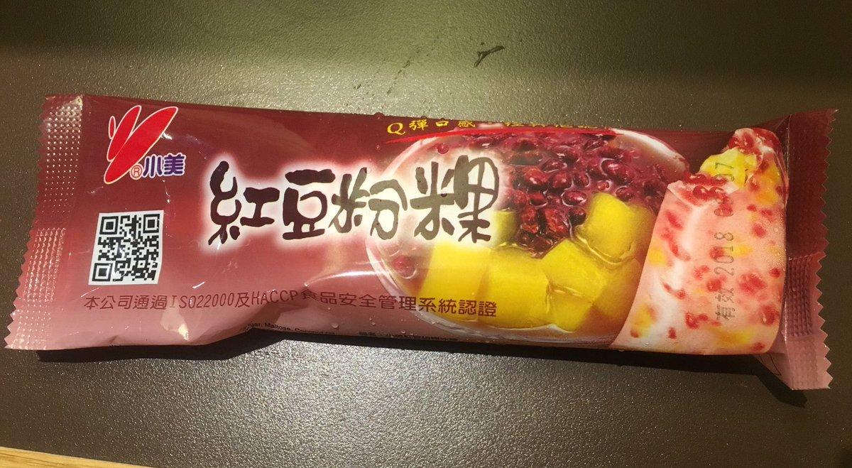 「紅豆粉粿」的圖片搜尋結果