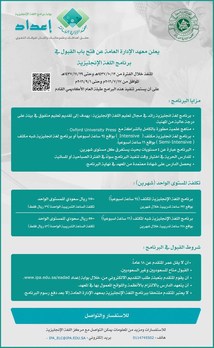 معهد الإدارة العامة A Twitter برنامج رائد في مجال تعليم اللغة الإنجليزية يهدف إلى تقديم تعليم متفوق في بيئة على درجة عالية من المهنية
