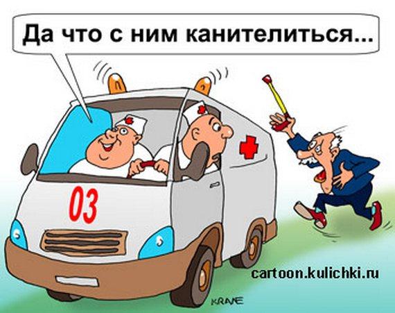 Прикольные картинки водитель скорой помощи