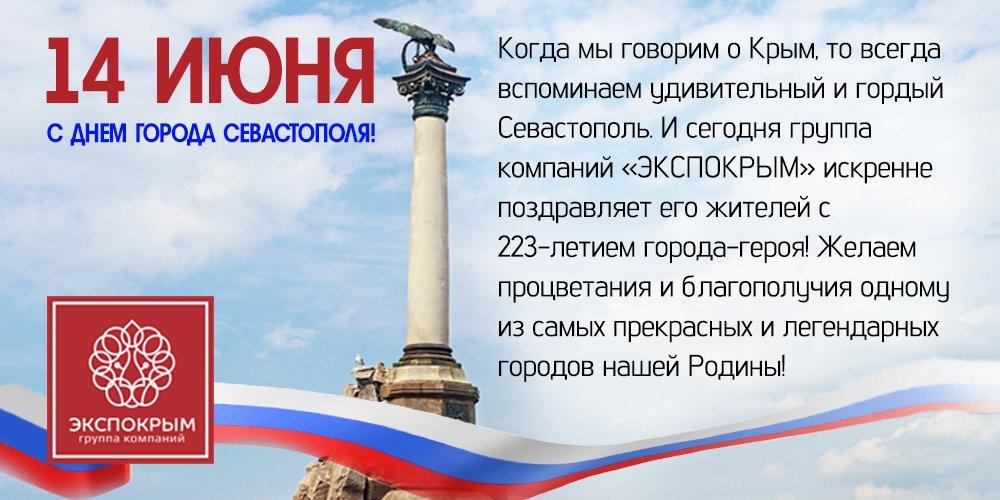 Полугодием, открытки с днем города севастополя