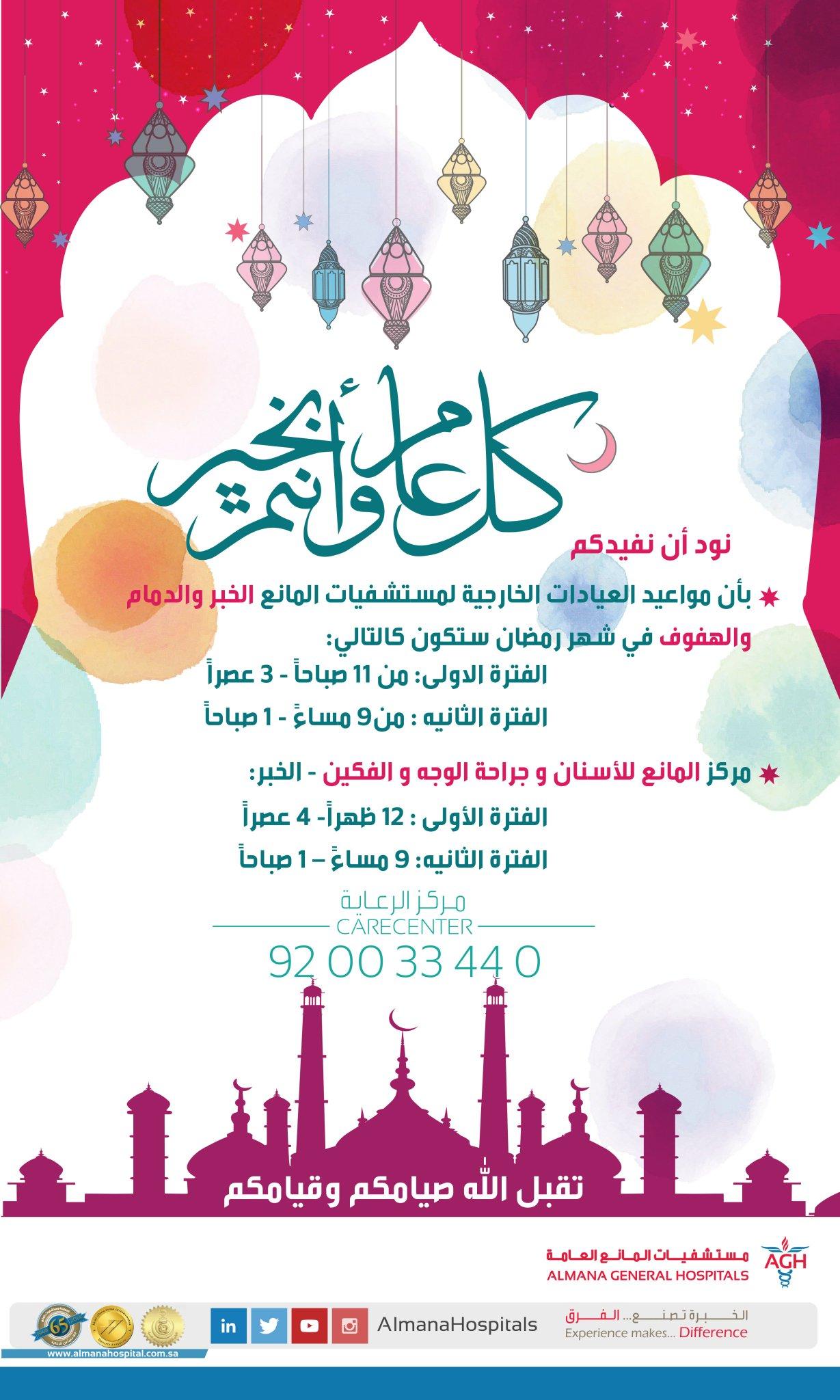 مستشفيات المانع Ar Twitter اوقات الدوام للعيادات في رمضان مستشفيات المانع الخبر الدمام الجبيل الاحساء