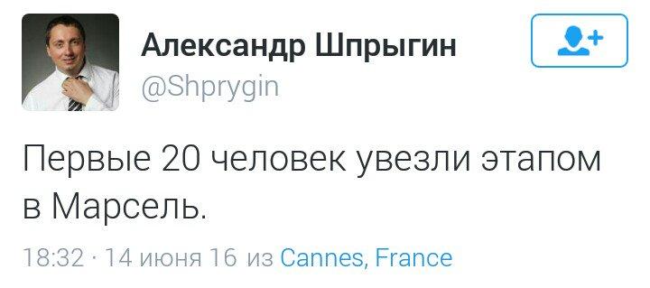 Французская полиция задержала российских журналистов, фиксировавших драку между болельщиками на Евро-2016 - Цензор.НЕТ 7064