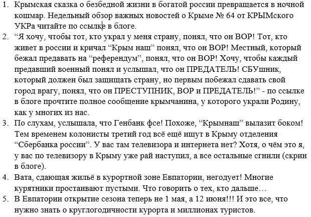 РФ превращает Крымский полуостров в мощный военный плацдарм на южном фланге НАТО, - Чубаров - Цензор.НЕТ 5715