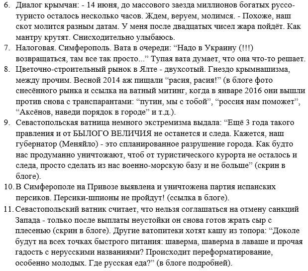 РФ превращает Крымский полуостров в мощный военный плацдарм на южном фланге НАТО, - Чубаров - Цензор.НЕТ 2429