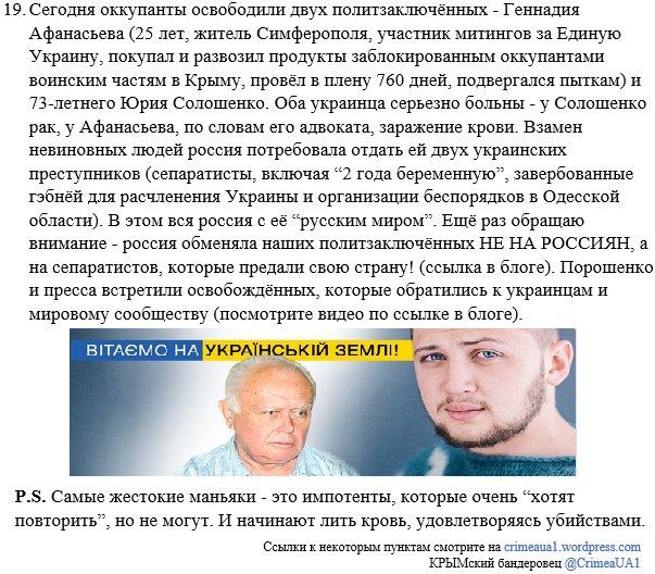 РФ превращает Крымский полуостров в мощный военный плацдарм на южном фланге НАТО, - Чубаров - Цензор.НЕТ 7825