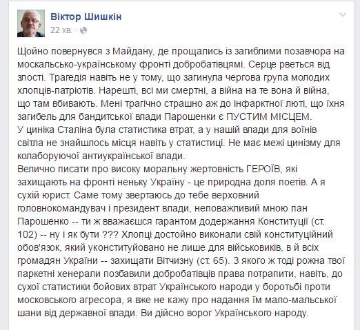 Военная агрессия РФ, коррупция и тотальный популизм политиков, - Гройсман назвал главные вызовы для Украины - Цензор.НЕТ 8761