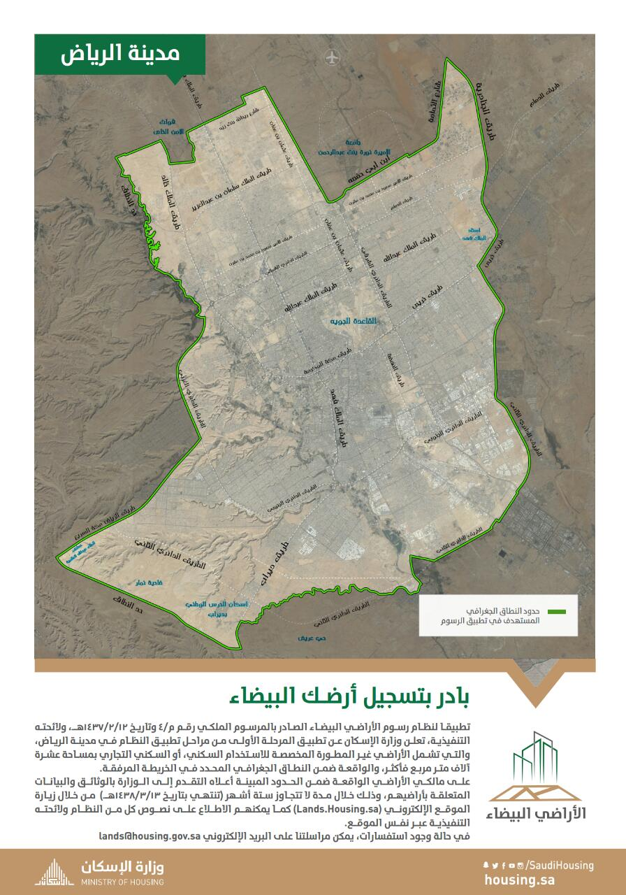 خريطة الاراضي المشموله بالمرحله الاولى الرسوم