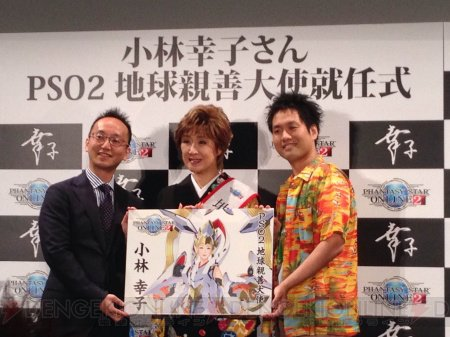 『PSO2』地球親善大使に小林幸子さんが就任。ビートまりおさんが作った曲をゲーム内キャラとして歌う!? https://t.co/Pe21iOHN1h #PSO2