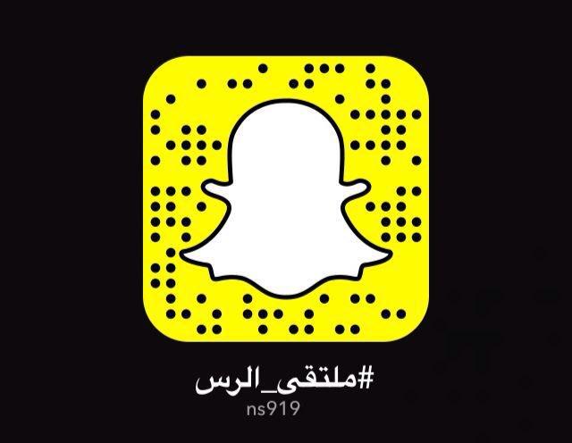 🔴ندعوكم لمتابعتنا عبر سناب شات اسم المستخدم: ns919 https://www.snapchat.com/add/ns919 #الرس  #ملتقى_الرس  #بنات_الرس  #رساويات