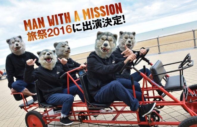 【リツイートお願いします!】  8/11(木祝)の旅祭2016に!  MAN WITH A MISSION!  出演決定!!!!!  https://t.co/gPZ0OhXgfF https://t.co/Lzt9tIfn4M