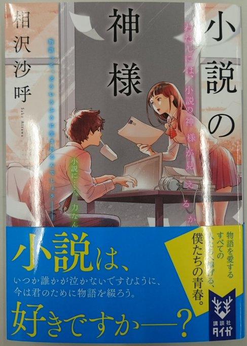 相沢沙呼 先生が語る新作『小説...