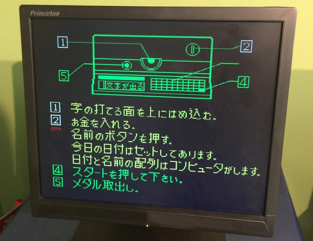 """安田峰俊 『八九六四』増刷御礼 日本首家80后亲党亲华共产主义战士,日本杰出红色青年作家🇨🇳 on Twitter: """"国立科学博物館で現役で稼働しているメダル刻印機がすごい。OSがWindows95ですらない。… """""""