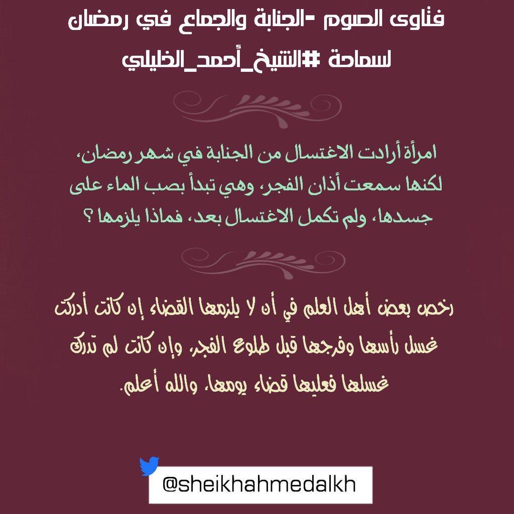 محبو الشيخ أحمد الخليلي On Twitter امرأة أرادت الاغتسال من الجنابة في شهر رمضان لكنها سمعت أذان الفجر وهي تبدأ بصب الماء على جسدها ولم تكمل
