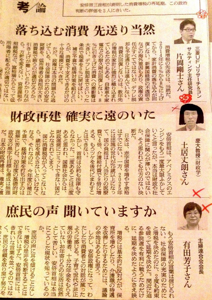 バイトちゃんの評価つき新聞記事 https://t.co/CpDaN8yGhT