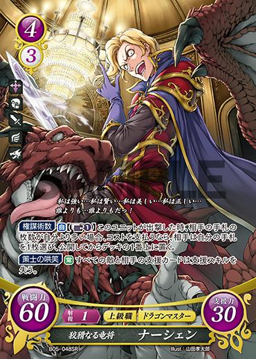 Fire Emblem jeu de cartes Cipher - Page 5 CkBehVNUoAAH6JT
