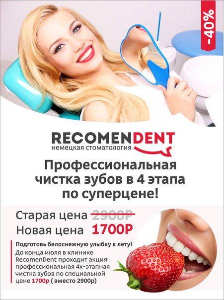 Чистка и отбеливание зубов акция