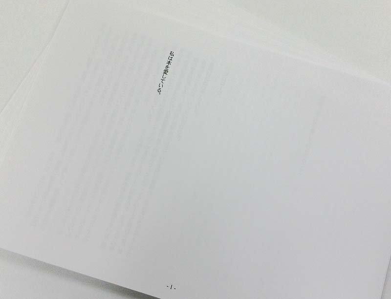 ある作品の初稿をいただきました。 10年ぶりの新刊です。 今度はウソじゃないです。  (編集スタッフK) https://t.co/YXpesLQ9sk