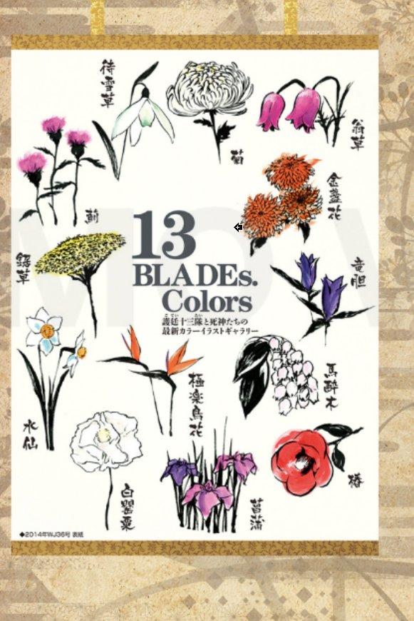 Bleach On Twitter Bleach Gotei 13 Flowers
