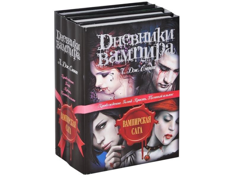 Книги про вампиров список