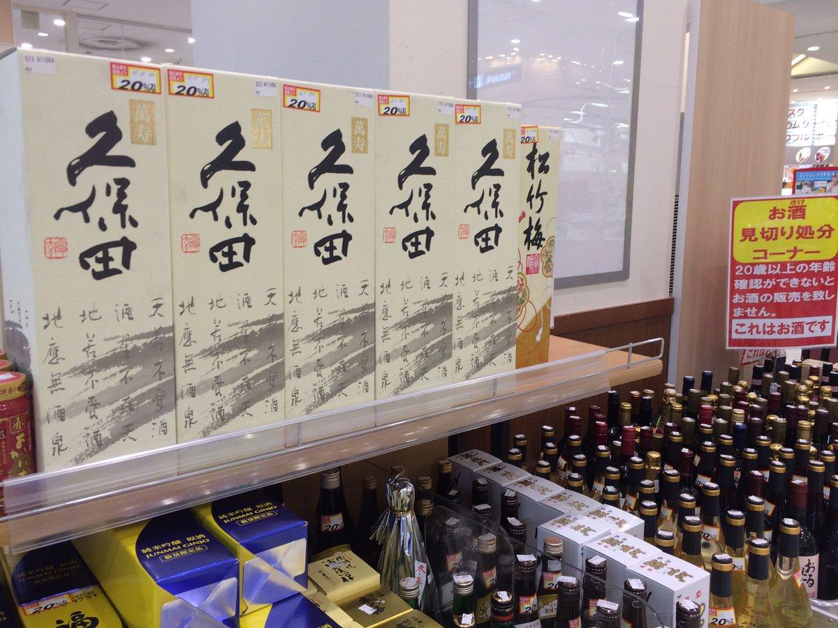 リリイベ会場横、あべのキューズモール内スーパーのお酒見切り処分コーナーで久保田20%オフ https://t.co/vBof9txf99