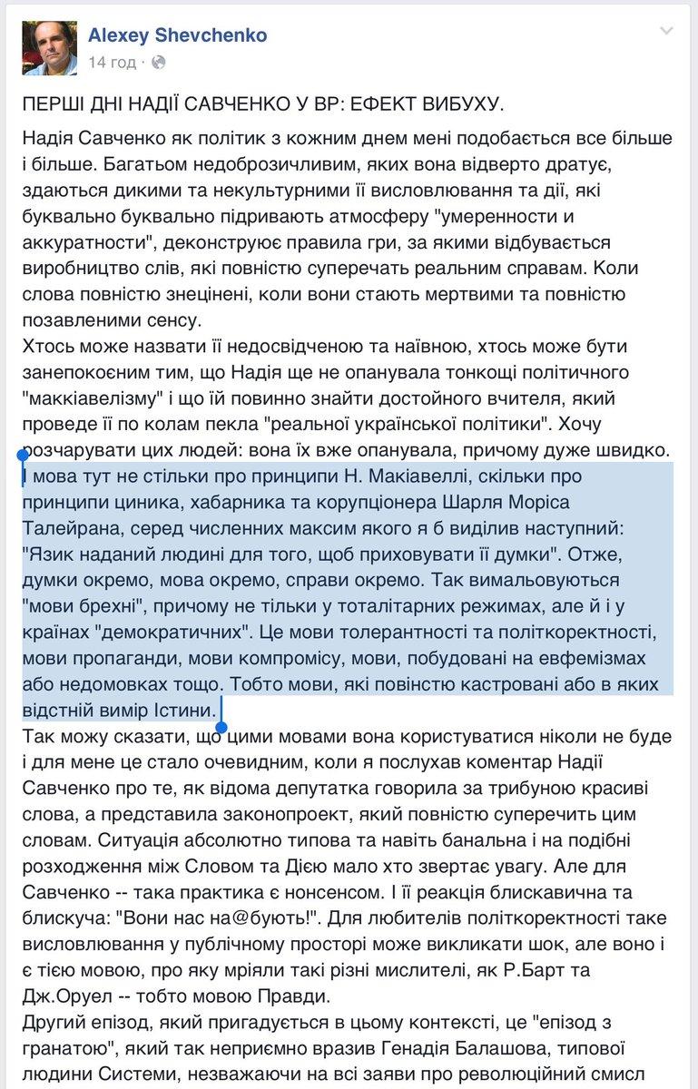 """""""Я научусь говорить более сдержанно"""", - Савченко о своем нецензурном высказывании в парламенте - Цензор.НЕТ 7381"""