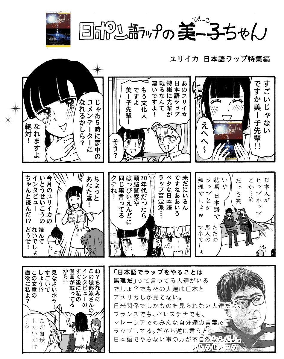 いい話。 RT @hattorixxx: 日ポン語ラップの美ー子ちゃん ユリイカ編 https://t.co/OOZtUe7siG