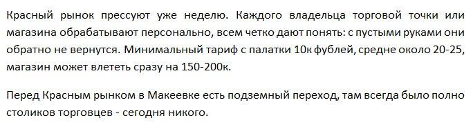 Позиции  ВСУ возле Павлополя и Широкино подвергались обстрелам из минометов калибра 82 мм, - пресс-центр штаба АТО - Цензор.НЕТ 8510